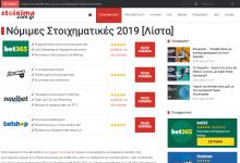 Ποιες σελίδες στοιχήματος είναι νόμιμες στην Ελλάδα το 2019