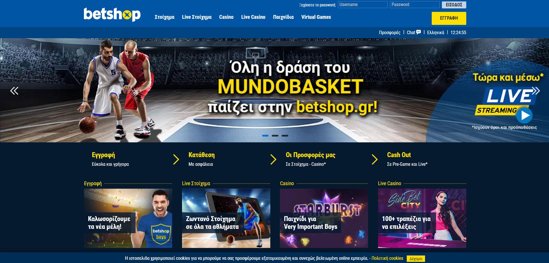 Η κεντρική σελίδα στοιχήματος στη betshop.gr