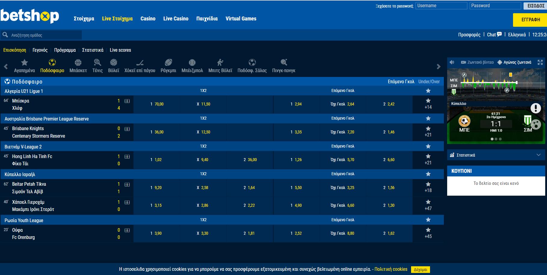 Φανταστικό, νέο Live Betting στη betshop.gr