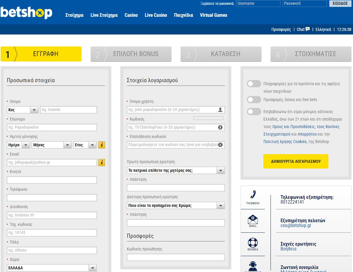 Ένα βήμα και πολύ γρήγορη η εγγραφή στη Betshop.gr