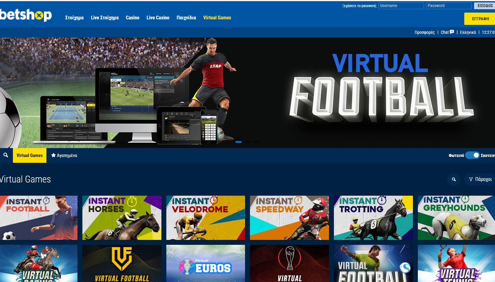 Η πλατφόρμα του Virtual της Betshop.gr