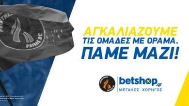 Photo of H betshop.gr είναι ο νέος Μεγάλος Χορηγός της ΚΑΕ Προμηθέας Πάτρας!