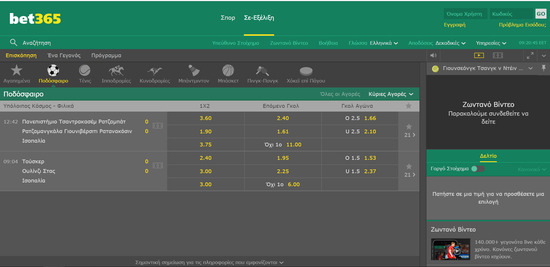 Live Betting στη bet365: μια φανταστική πλατφόρμα