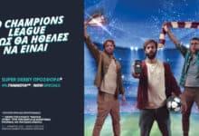 Σούπερ προσφορά στοίχημα Ολυμπιακός Champions League