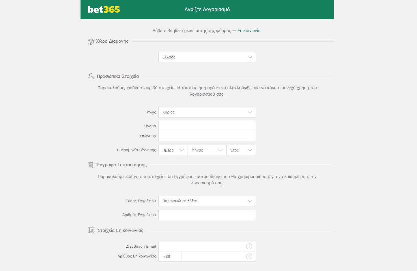 Εγγραφή στη bet365.gr