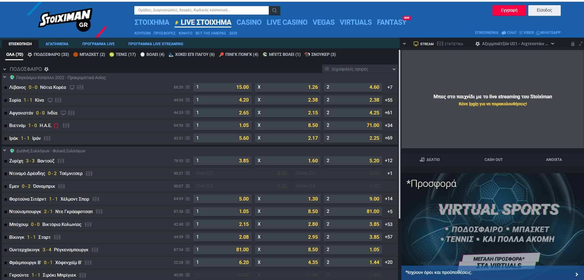 Στη stoiximan.gr Θα βρείτε την πλέον εξελιγμένη πλατφόρμα live betting στο χώρο