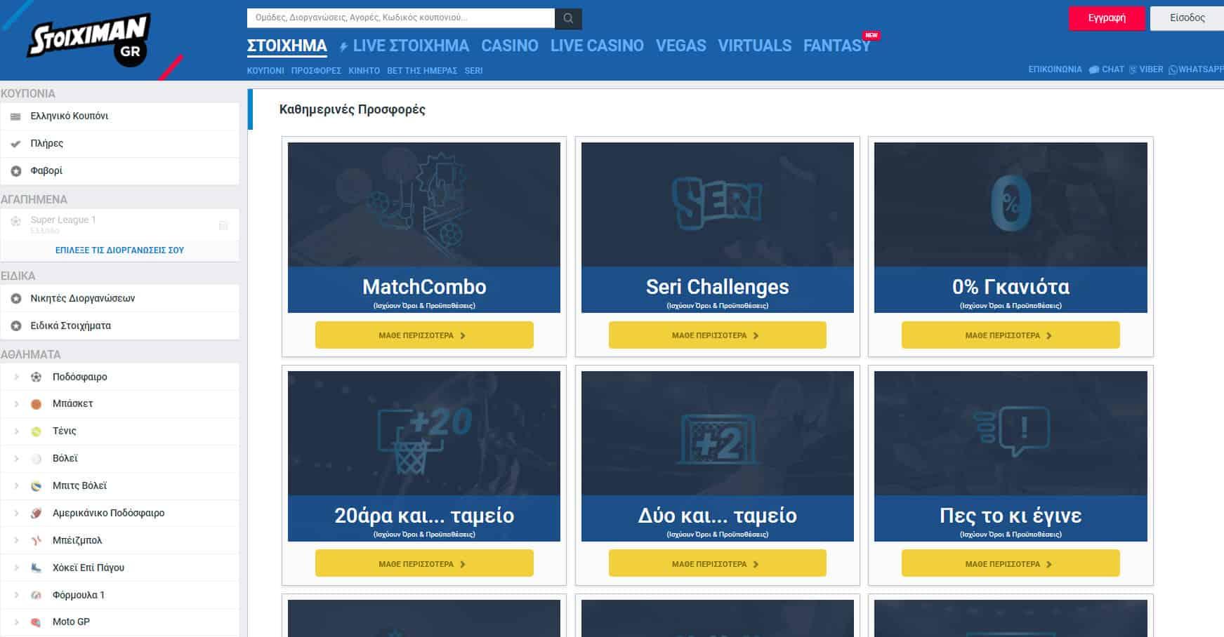 εργαλεία και προσφορές στοιχηματισμού από τη stoiximan.gr