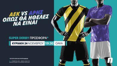 Photo of ΑΕΚ – Άρης με Super Derby προσφορά* & Novi Specials