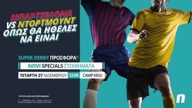 Photo of Μπαρτσελόνα – Ντόρτμουντ με σούπερ προσφορά* & Novi Specials