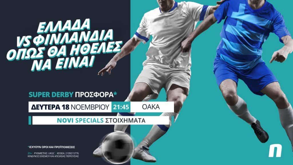 Ελλάδα – Φινλανδία με σούπερ προσφορά* & Novi Specials
