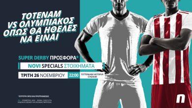 Photo of Τότεναμ – Ολυμπιακός με σούπερ προσφορά* & Novi Specials