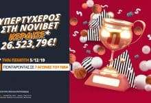 Photo of Novibet: Υπερτυχερός κέρδισε 26.523,79€!