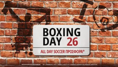 Photo of Η Boxing Day παίζει στη Novibet με σούπερ προσφορά*!