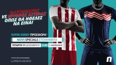 Photo of Ολυμπιακός – Ερυθρός Αστέρας με σούπερ προσφορά* & Novi Specials
