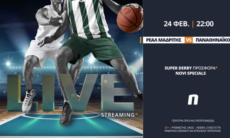 Ρεάλ Μαδρίτης – Παναθηναϊκός σε Live Streaming* με πλήθος αγορών