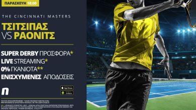 Photo of Τσιτσιπάς – Ράονιτς με Live Streaming* και σούπερ προσφορά* – 28-08