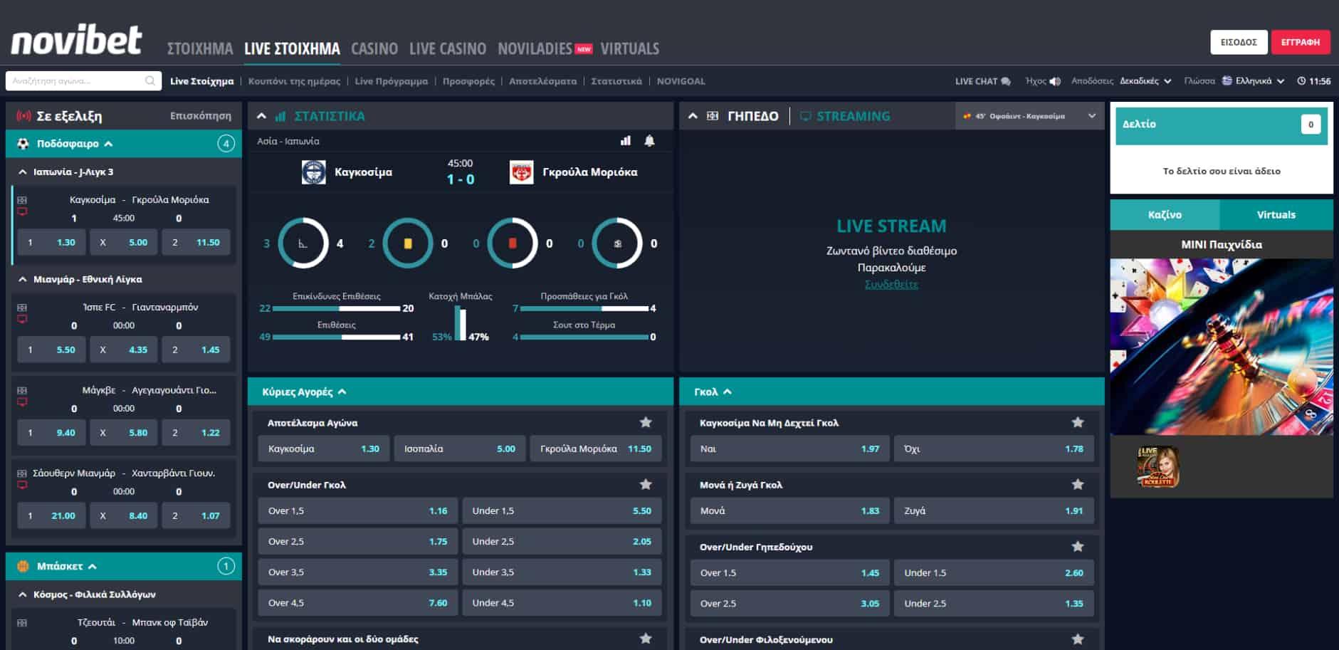 Αρχική σελίδα Live Betting της Novibet.gr