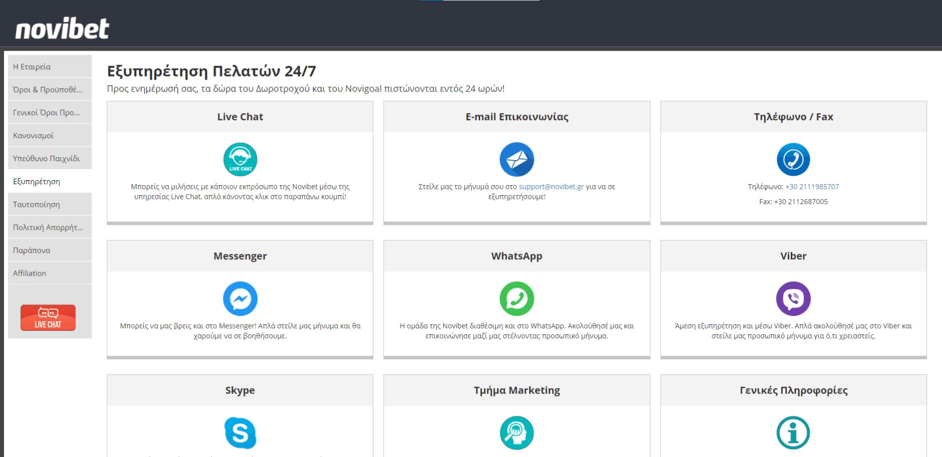 Η σελίδα του τμήματος εξυπηρέτησης πελατών της Novibet.gr