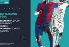 Photo of Μπαρτσελόνα – Ρεάλ με Live Streaming* & σούπερ προσφορά* – Σάββατο 24/10