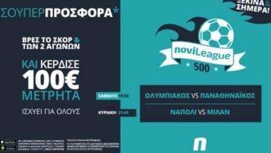 Photo of Novileague (21-22/11): Βρες τα σκορ των ντέρμπι του ΣΚ και κέρδισε 100€!