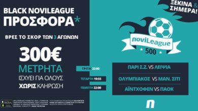 Photo of Novileague (24-26/11): 300€ για όποιον βρει τα σκορ των ευρωπαϊκών αγώνων!