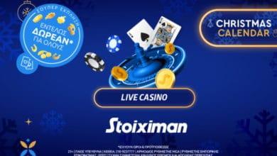 Photo of Σούπερ έκπληξη δωρεάν* για όλους στο Live Casino της Stoiximan την Δευτέρα από το Christmas Calendar!