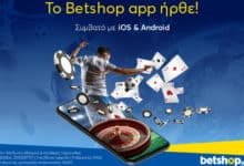 Photo of Νέο Betshop mobile app σε iOS και Android για παιχνίδι και διασκέδαση on-the-go!