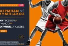 Photo of Βιλερμπάν – Ολυμπιακός με σούπερ προσφορά* & ενισχυμένες αποδόσεις – Τρίτη 19/1