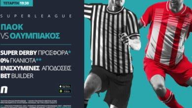 Photo of ΠΑΟΚ – Ολυμπιακός με σούπερ προσφορά* & ενισχυμένες αποδόσεις – 13/1